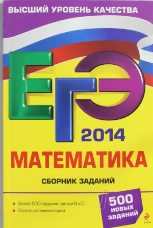 EGE-2014. Matematika. Sbornik zadanij