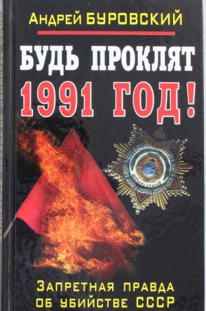 Bud prokljat 1991 god! Zapretnaja pravda ob ubijstve SSSR