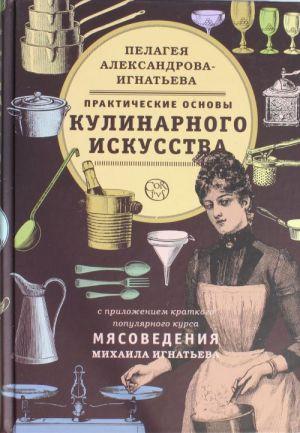 Prakticheskie osnovy kulinarnogo iskusstva