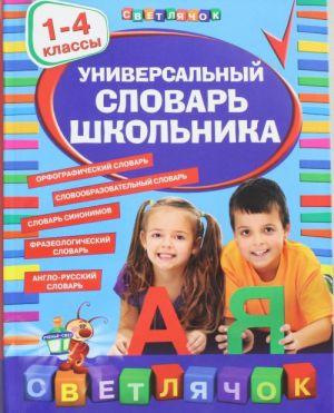 Universalnyj slovar shkolnika: 1-4 klassy