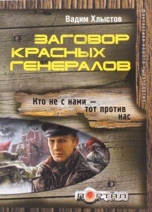 Zagovor krasnykh generalov