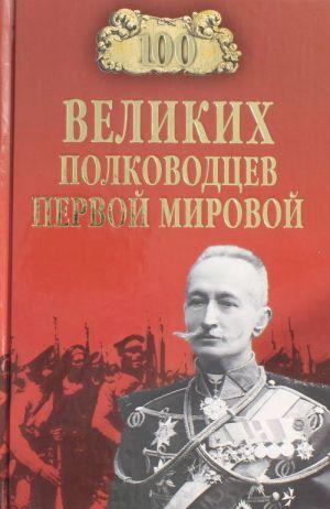 100 velikikh polkovodtsev pervoj mirovoj