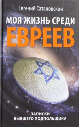 Moja zhizn sredi evreev. Zapiski byvshego podpolschika