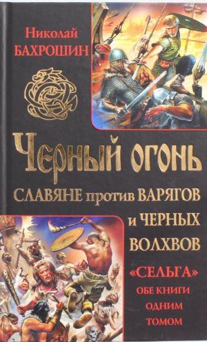 Chernyj ogon. Slavjane protiv varjagov i chernykh volkhvov