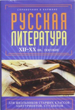 Russkaja literatura. XII - XX veka. Posobie