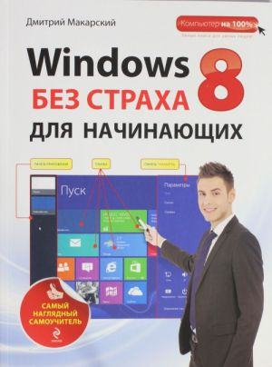 Windows 8 bez strakha dlja nachinajuschikh. Samyj nagljadnyj samouchitel