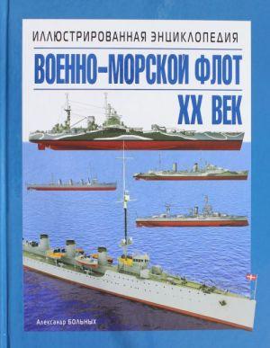 Voenno-morskoj flot. XX vek. Illjustrirovannaja entsiklopedija