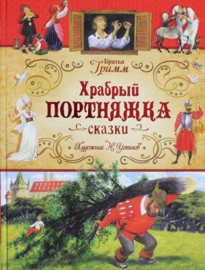 Khrabryj portnjazhka
