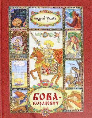 Bova-korolevich