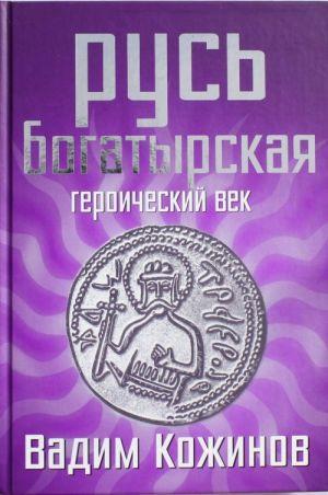Rus bogatyrskaja. Geroicheskij vek