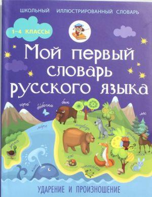 Moj pervyj slovar russkogo jazyka. Udarenie i proiznoshenie