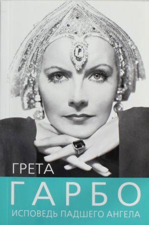 Greta Garbo. Ispoved padshego angela