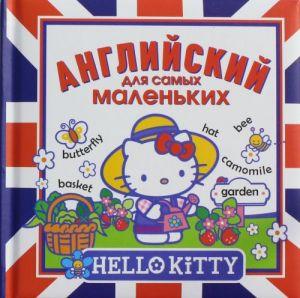 Hello Kitty. Anglijskij dlja samykh malenkikh