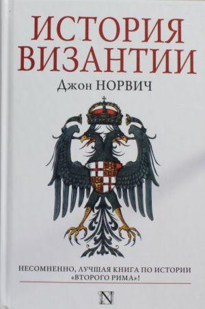 Istorija Vizantii