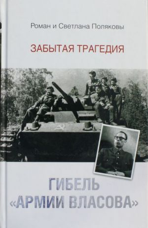 "Gibel ""Armii Vlasova"". Zabytaja tragedija"