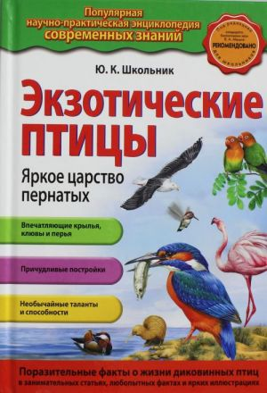 Ekzoticheskie ptitsy. Jarkoe tsarstvo pernatykh