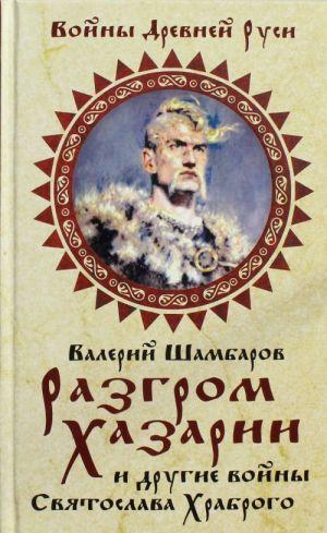 Razgrom Khazarii i drugie vojny Svjatoslava Khrabrogo