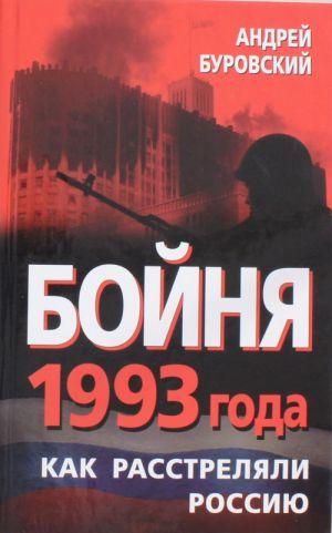 Bojnja 1993 goda. Kak rasstreljali Rossiju