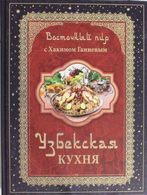 Vostochnyj pir s Khakimom Ganievym. Uzbekskaja kukhnja