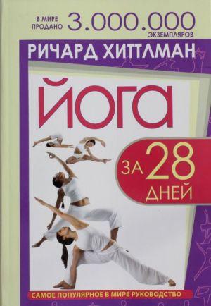 Йога за 28 дней