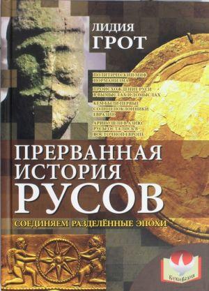 Prervannaja istorija rusov