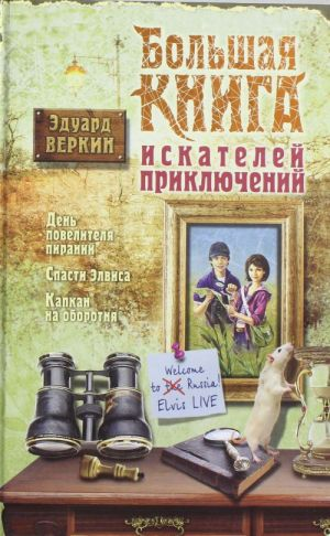 Bolshaja kniga iskatelej prikljuchenij