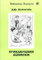 Prikljuchenija Deniski. Lexical minimum 2300 words