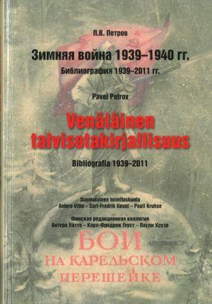 Venäläinen talvisotakirjallisuus. Zimnjaja vojna 1939-1940 gg. Bibliografija 1939-2011 gg.