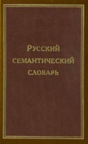 Russkij semanticheskij slovar. V 6 tomakh. Tom 1. Slova ukazujuschie. Slova imenujuschie