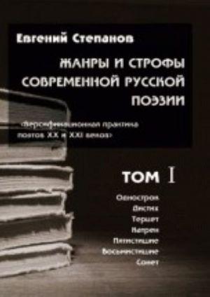 Zhanry i strofy sovremennoj russkoj poezii. Versifikatsionnaja praktika poetov XX i XXI vekov. V 3 tomakh (komplekt)