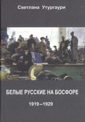 Belye russkie na Bosfore. 1919-1929