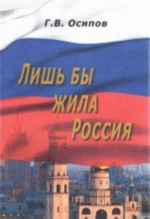 Lish by zhila Rossija