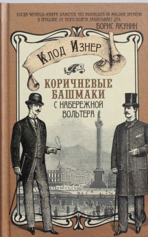 Korichnevye bashmaki s naberezhnoj Voltera