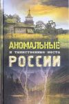 Anomalnye i tainstvennye mesta Rossii