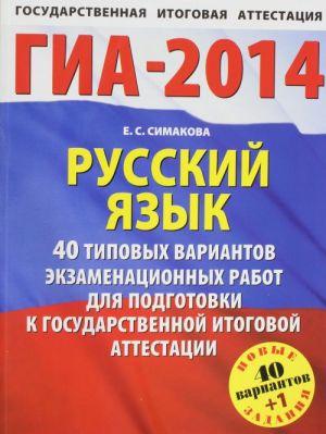GIA-2014. Russkij jazyk. 40+1 tipovykh variantov ekzamenatsionnykh zadanij dlja podgotovki k GIA. 9 klass