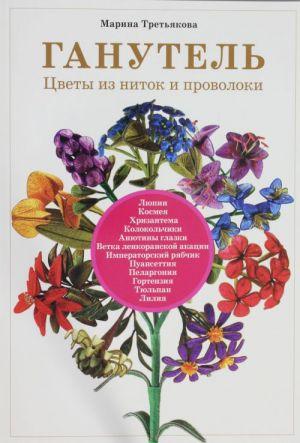 Ganutel: tsvety iz nitok i provoloki