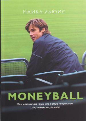 MoneyBall. Kak matematika izmenila samuju populjarnuju sportivnuju ligu v mire
