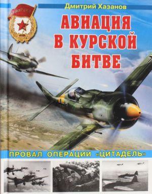 "Aviatsija v Kurskoj bitve. Proval operatsii ""Tsitadel"""