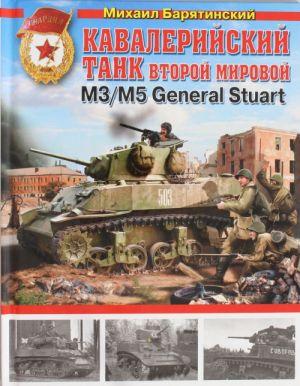 Kavalerijskij tank Vtoroj Mirovoj M3/M5 General Stuart