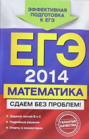 EGE-2014. Matematika. Sdaem bez problem!