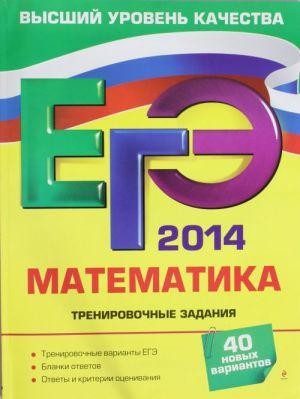 EGE-2014. Matematika. Trenirovochnye zadanija