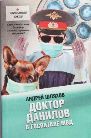 Doktor Danilov v gospitale MVD
