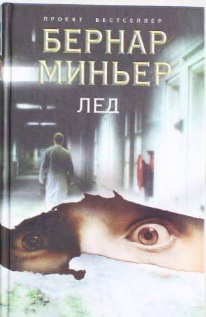 E.Bestseller.Led