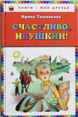 Schastlivo, Ivushkin!