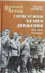 Спецслужбы Белого движения. 1918-1922. Разведка