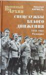 Spetssluzhby Belogo dvizhenija. 1918-1922. Razvedka
