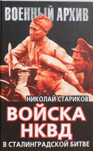 Vojska NKVD v Stalingradskoj bitve