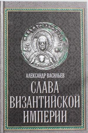 Слава Византийской империи