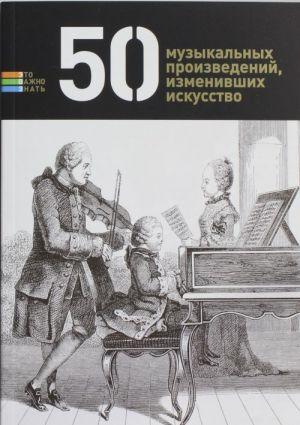 50 muzykalnykh proizvedenij, izmenivshikh iskusstvo