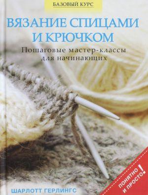 Vjazanie spitsami i krjuchkom: poshagovye master-klassy dlja nachinajuschikh